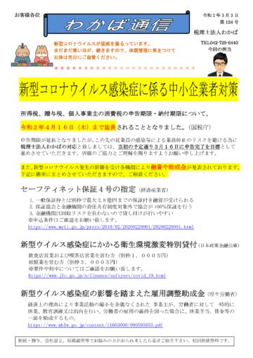わかば通信 2019.8月号の画像