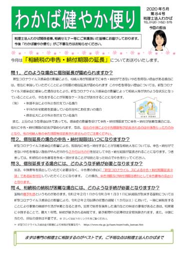 健やか便り 2019.8月号の画像