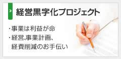 経営黒字化プロジェクト
