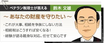 ベテラン税理士が答える[鈴木文雄]~あなたの財産を守りたい~
