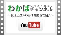 わかばチャンネル[YouTube]