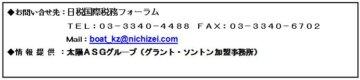 国際税務ニュースレター 2013年7月号「タックスヘイブン課税裁判 納税者勝訴」の画像