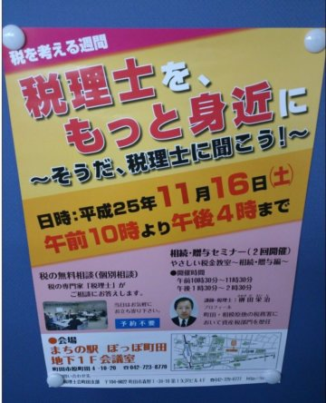税を考える週間~ぽっぽ町田の画像