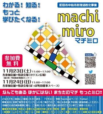 町田市中心市街地活性化事業「マチミロ」が開催されます!の画像