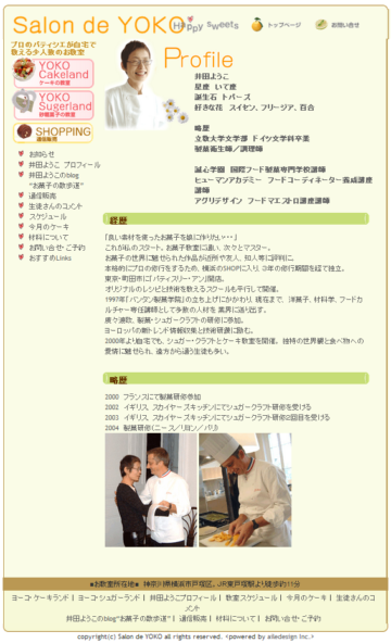お客様紹介 Salon de YOKO ケーキと砂糖菓子の教室の画像