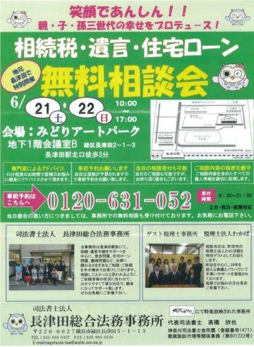 【セミナー開催】相続税・遺言・住宅ローン 無料相談会のお知らせの画像