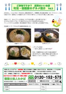 2015.3月号(裏)