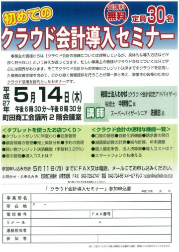 クラウド会計税理士町田の画像