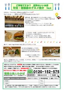 2015.4月号(裏)