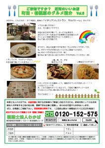 2015.6月号(裏)