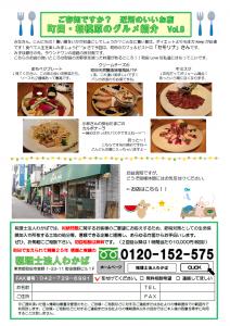 2015.8月号(裏)
