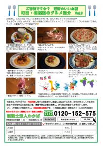 2015.9月号(裏)