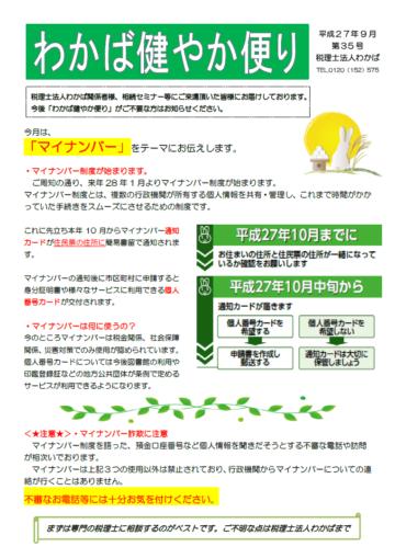 健やか便り 2015.9月号の画像