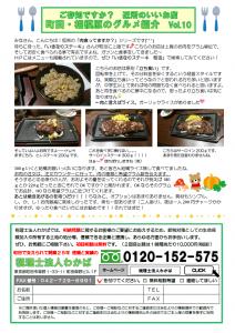 2015.10月号(裏)