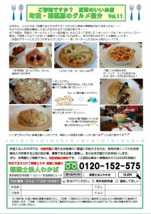 2015.11月号(裏)