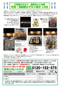 2016.4月号(裏)
