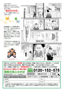 2016.3月号(裏)