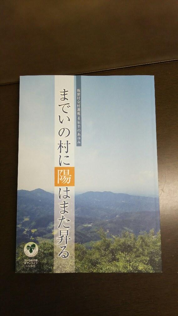 飯館村からの記録誌の配送の画像