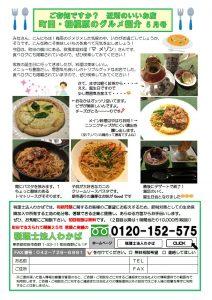 2016.6月号(裏)