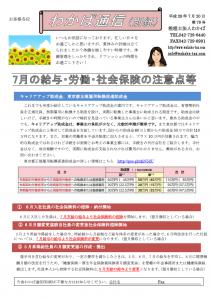 FAX通信(別紙) H28.7月号