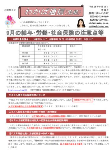 わかば通信(別紙) 2016.9月号の画像