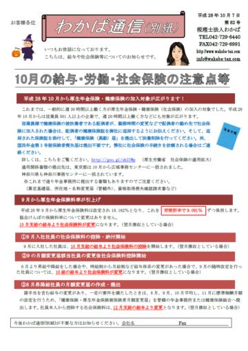 わかば通信(別紙) 2016.10月号の画像