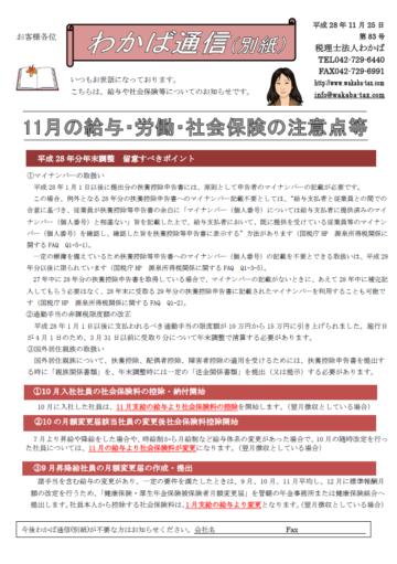 わかば通信(別紙) 2016.11月号の画像