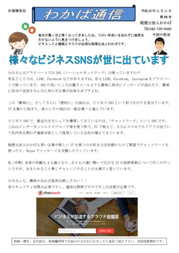 わかば通信 2016.11月号の画像