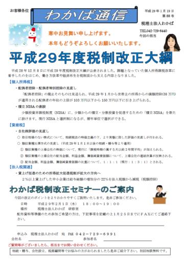 わかば通信 2017.1月号の画像