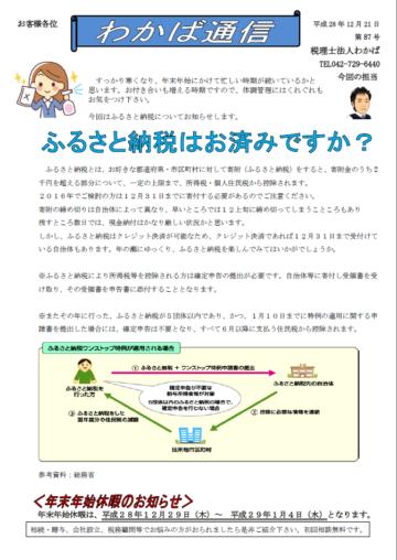 わかば通信 2016.12月号の画像