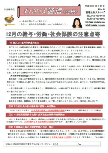 わかば通信(別紙) 2016.12月号の画像