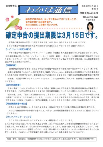 わかば通信 2017.2月号の画像