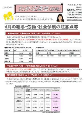 わかば通信(別紙) 2017.4月号の画像