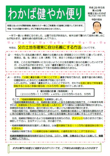 健やか便り 2017.5月号の画像