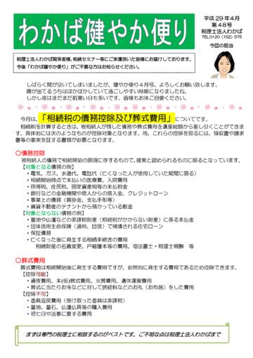 健やか便り 2017.4月号の画像