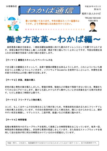 わかば通信 2017.6月号の画像