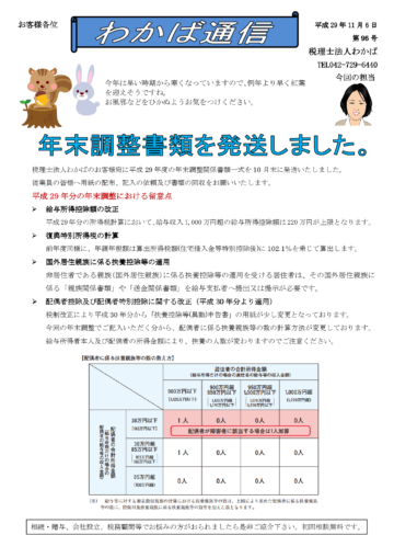 わかば通信 2017.11月号の画像