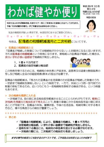 健やか便り 2017.10月号の画像
