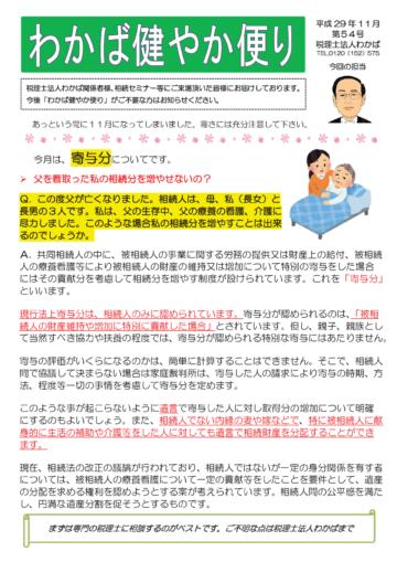 健やか便り 2017.11月号の画像