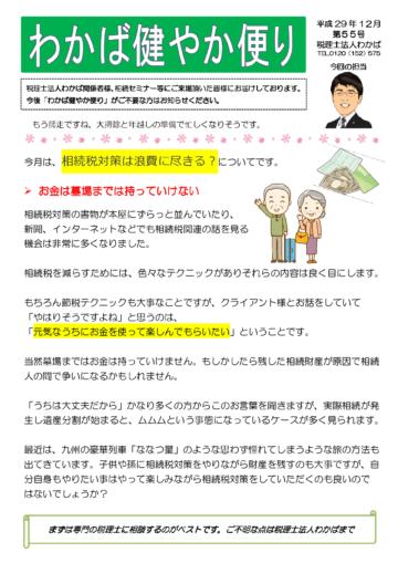健やか便り 2017.12月号の画像