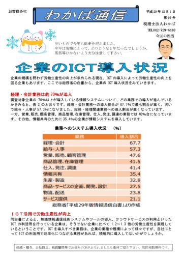 わかば通信 2017.12月号の画像