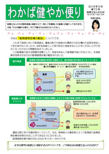 健やか便り 2019.5月号の画像